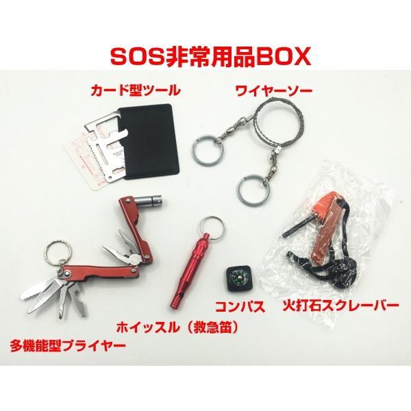 SOS非常用道具セット nikkou 03