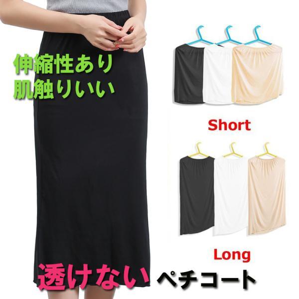 ペチコートロングショートインナー下着シンプルペチパンツペチスカート透け対策透け防止ブラックホワイトベージュ防寒