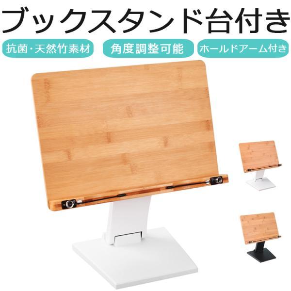 ブックスタンド 書見台 読書台 本立て 木製 竹製 高さ調整可 角度調整可 卓上 PCスタンド 楽譜スタンド ブックホルダー