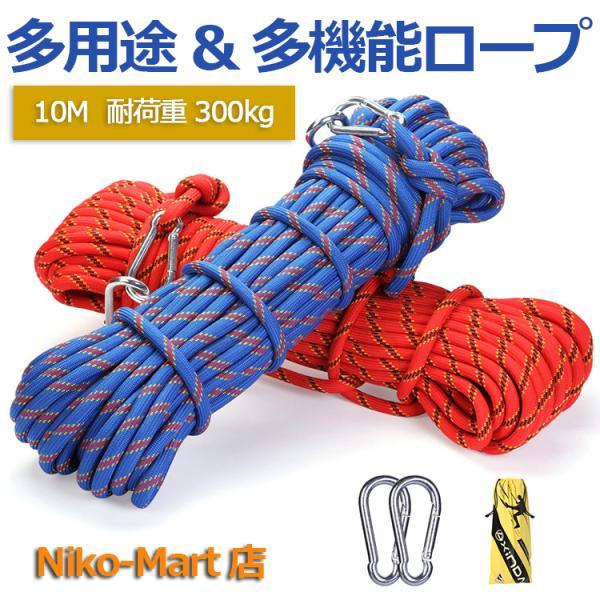 ザイル クライミングロープ 多目的ロープ スタティックロープ  パラコード エスケープ キャンプ アウトドアコード