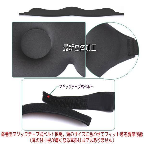 アイマスク 3点セット 安眠 眼精疲労 耳栓 イヤホン 3D 立体|nikochandou|03
