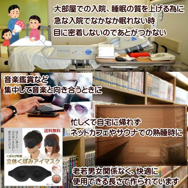 アイマスク 3点セット 安眠 眼精疲労 耳栓 イヤホン 3D 立体|nikochandou|05