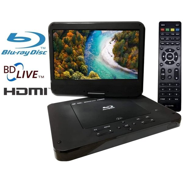 ポータブルブルーレイ・DVDプレーヤー車載ドライブ安いHDMIBlu-ray