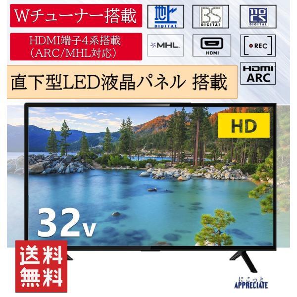 テレビ32型32インチ液晶テレビ壁掛け録画外付けHDD最安値リモコン直下型LEDダブルチューナーハイビジョン
