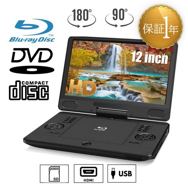 ポータブルBD・DVDプレーヤー12インチBlu-ray・DVD 生