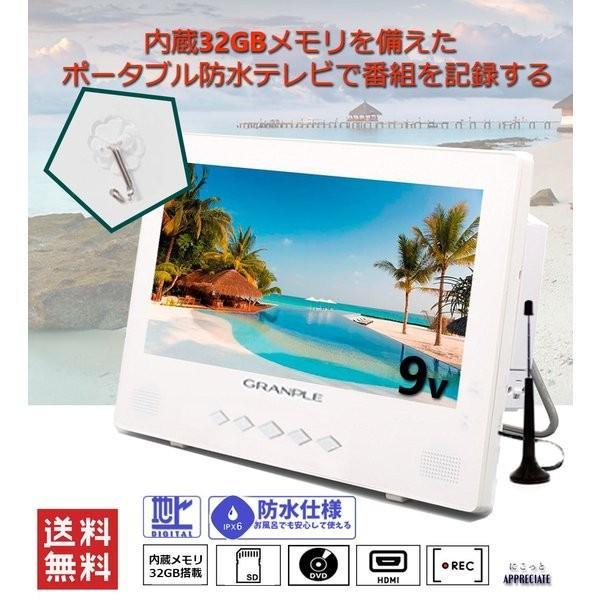 ポータブルDVDプレーヤー防水テレビ車載フルセグ安いHDMI録画機能付き人気9インチ