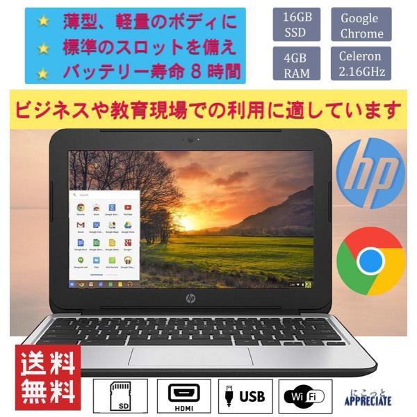 HP hp Hp パソコンPC ノートパソコンChromebook 11 G3 Chrome OS 無線LAN 新品ビジネス 教育 最安 おすすめ おしゃれ|nikotto-appreciate