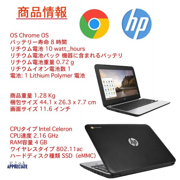 HP hp Hp パソコンPC ノートパソコンChromebook 11 G3 Chrome OS 無線LAN 新品ビジネス 教育 最安 おすすめ おしゃれ|nikotto-appreciate|04