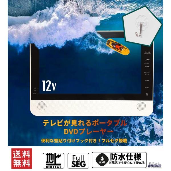 ポータブルDVDプレーヤー防水テレビフルセグ安い車地デジAVUSBメモリ11.6インチ