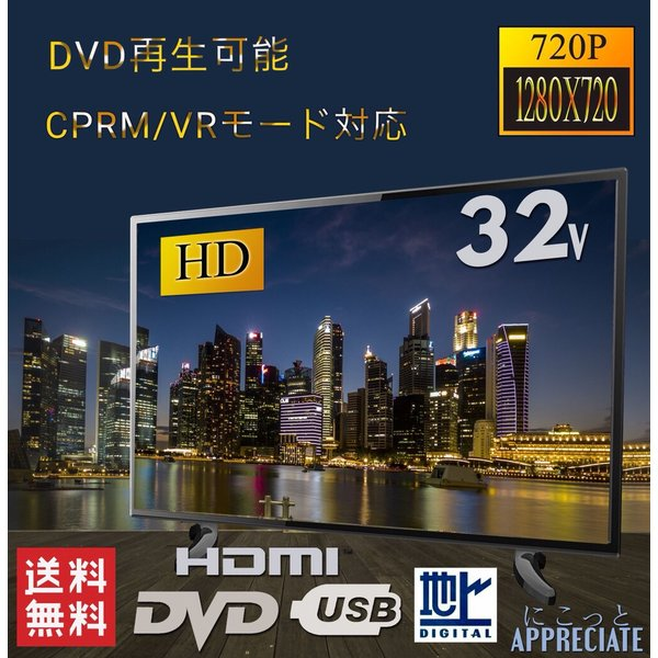 テレビ32型32インチ液晶テレビDVD一体型DVDdvd内蔵一体型壁掛けPCモニター最安値ハイビジョン