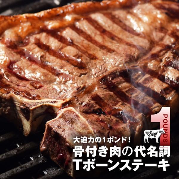 アメリカ産Tボーンステーキ【1枚 400g以上 約2-3人前】 本場US産 アメリカTボーンステーキ 1ポンド 牛肉 焼き肉  焼肉  BBQ  バーベキュー|niku-donya