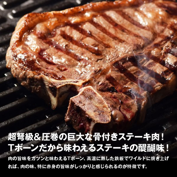 本場US産 Tボーンステーキ 1枚 400g以上 約2-3人前 アメリカ Tボーン ステーキ 1ポンド 牛肉 焼き肉  焼肉  BBQ  バーベキュー|niku-donya|02