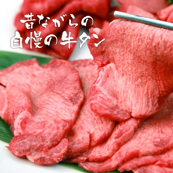 牛タン 厚切り スライス 500g 約2-3人前 牛肉 訳あり|niku-donya