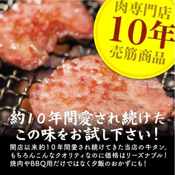 牛タン 厚切り スライス 500g 約2-3人前 牛肉 訳あり BBQ|niku-donya|02