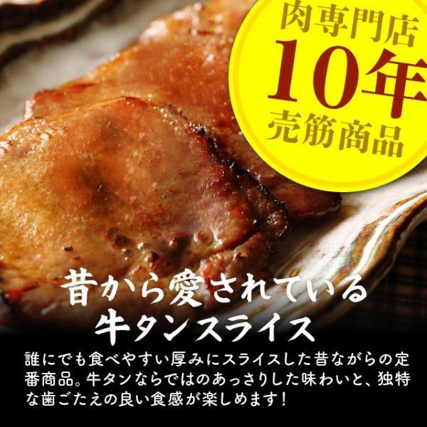牛タン 厚切り スライス 500g 約2-3人前 牛肉 訳あり BBQ|niku-donya|03