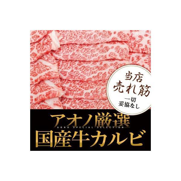 国産 厳選カルビ 400g 約2-3人前 肉 牛肉 焼肉 バーベキュー|niku-donya