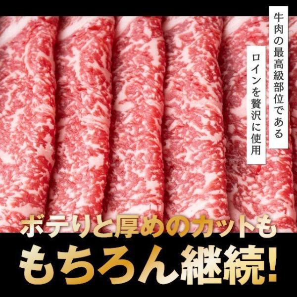 【冬の売筋No1】国産牛肉 ロインスライス すき焼き しゃぶしゃぶ 焼きしゃぶ用 【400g 約2-3人前】|niku-donya|10