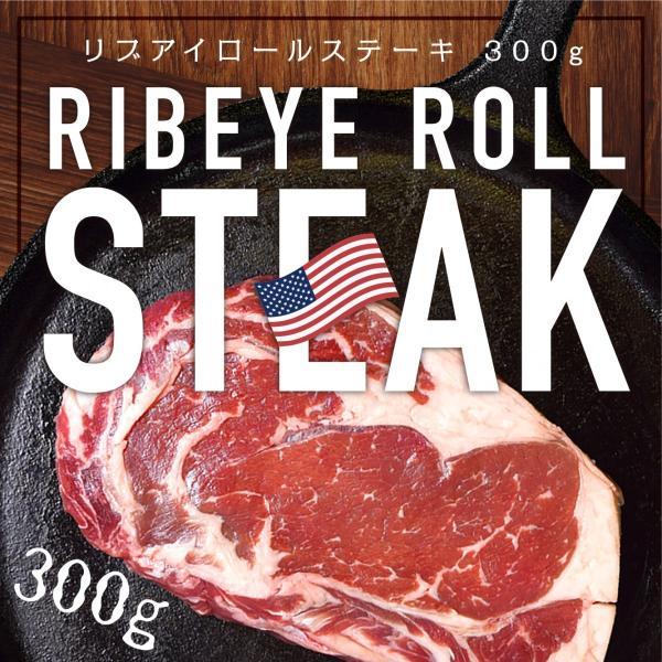 アメリカ産 リブアイロール ステーキ 肉 チョイスグレード 1枚300g 牛肉 ロース bbq バーベキュー 冷凍|niku-donya