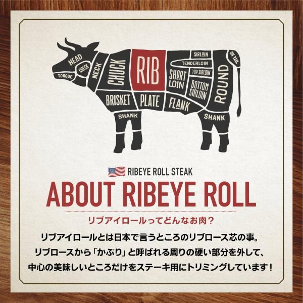 アメリカ産 リブアイロール ステーキ 肉 チョイスグレード 1枚300g 牛肉 ロース bbq バーベキュー 冷凍|niku-donya|02