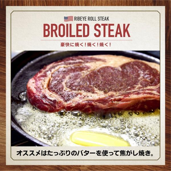 アメリカ産 リブアイロール ステーキ 肉 チョイスグレード 1枚300g 牛肉 ロース bbq バーベキュー 冷凍|niku-donya|03