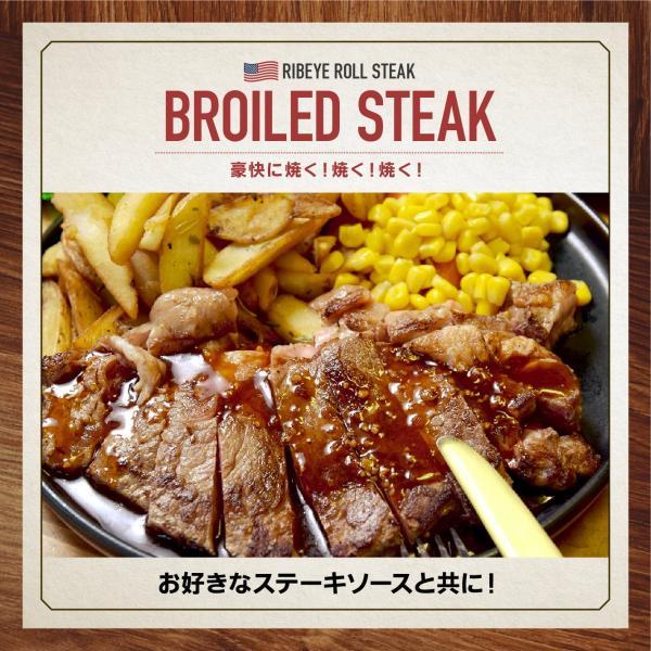 アメリカ産 リブアイロール ステーキ 肉 チョイスグレード 1枚300g 牛肉 ロース bbq バーベキュー 冷凍|niku-donya|04
