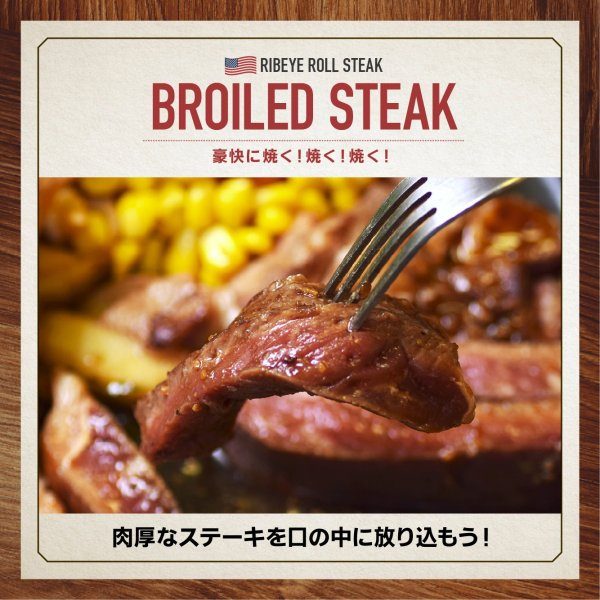 アメリカ産 リブアイロール ステーキ 肉 チョイスグレード 1枚300g 牛肉 ロース bbq バーベキュー 冷凍|niku-donya|05