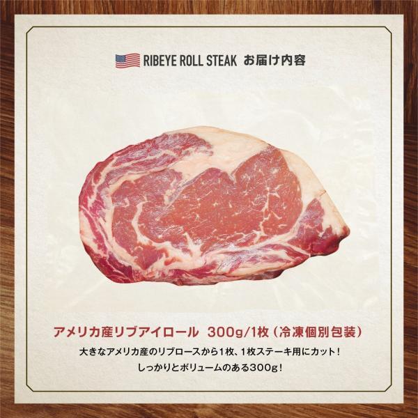 アメリカ産 リブアイロール ステーキ 肉 チョイスグレード 1枚300g 牛肉 ロース bbq バーベキュー 冷凍|niku-donya|06