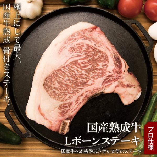 国産熟成牛 Lボーンステーキ 500g以上 BBQ バーベキュー 骨付き肉 ステーキ|niku-donya