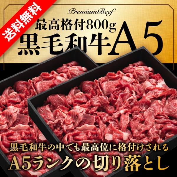 黒毛和牛A5の超贅沢切り落とし 1kg 送料無料 大感謝価格 数量限定販売 肉 牛肉 焼肉 和牛|niku-donya