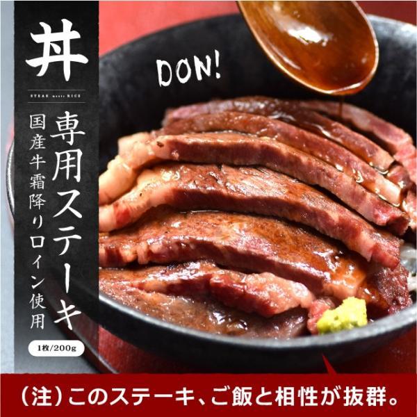 国産牛霜降り ロイン ステーキ 肉 200g 牛肉 リブロース サーロイン|niku-donya