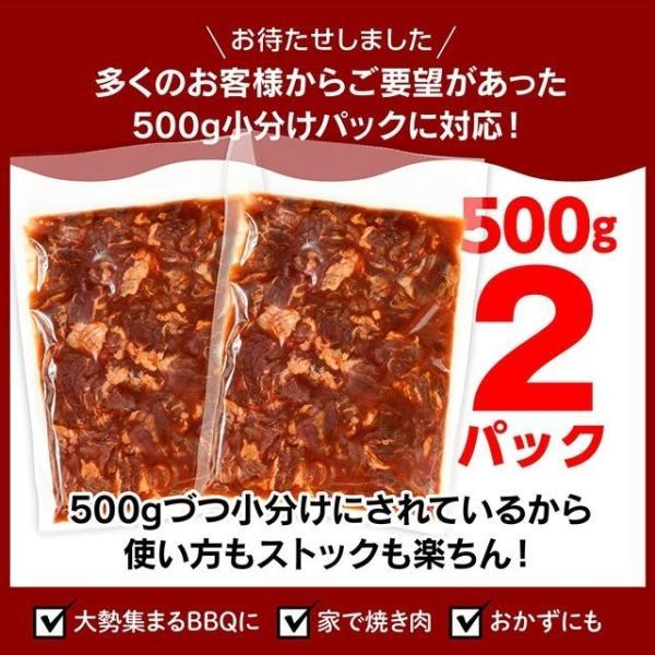 送料無料 500g×2パック!特製醤油甘ダレ仕込!やわらかサイコロ 牛ハラミ メガ盛り1キロ 便利な小分け包装 食品 牛肉 焼き肉 バーベキュー bbq|niku-donya|04