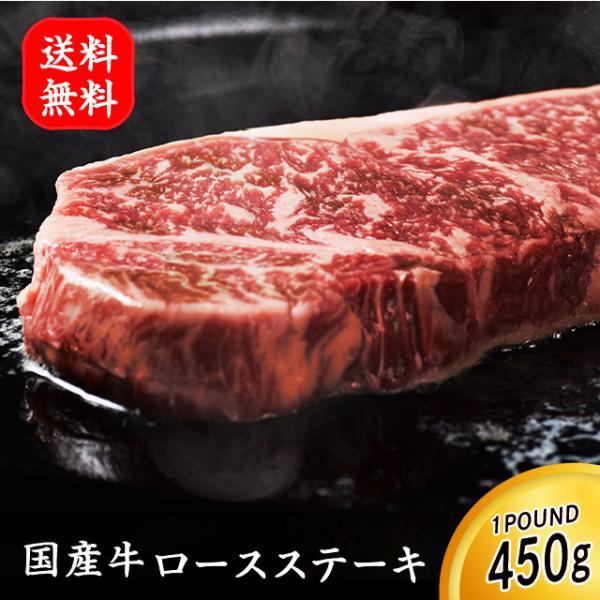 国産牛 サーロイン 厚切り ステーキ  1ポンド(450g以上) ステーキ肉 ブロック わけあり|niku-donya