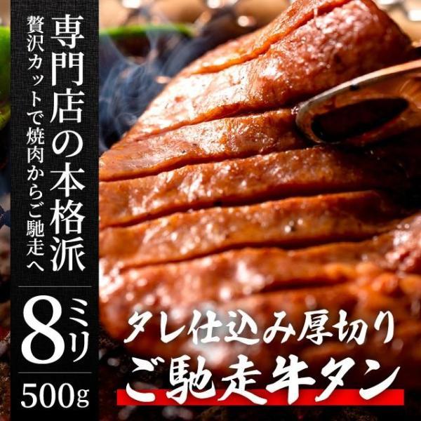 専門店の本格派!タレ仕込み 厚切り(8mm)ご馳走 牛タン 500g|niku-donya