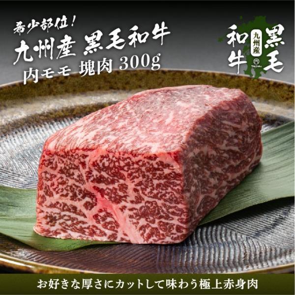 牛肉 赤身 九州産黒毛和牛 内モモ ブロック 300g 肉 和牛 焼肉