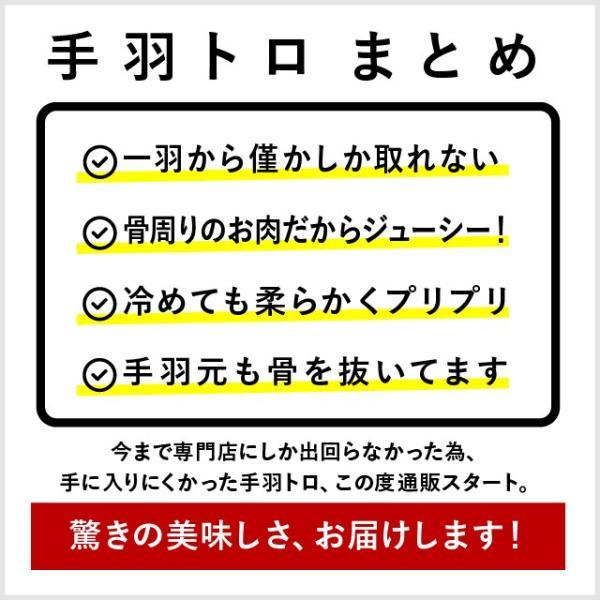 【新発売】色々なお料理に!国産鶏 手羽とろ 500g(唐揚げ/焼鳥/親子丼/カレー)|niku-donya|04