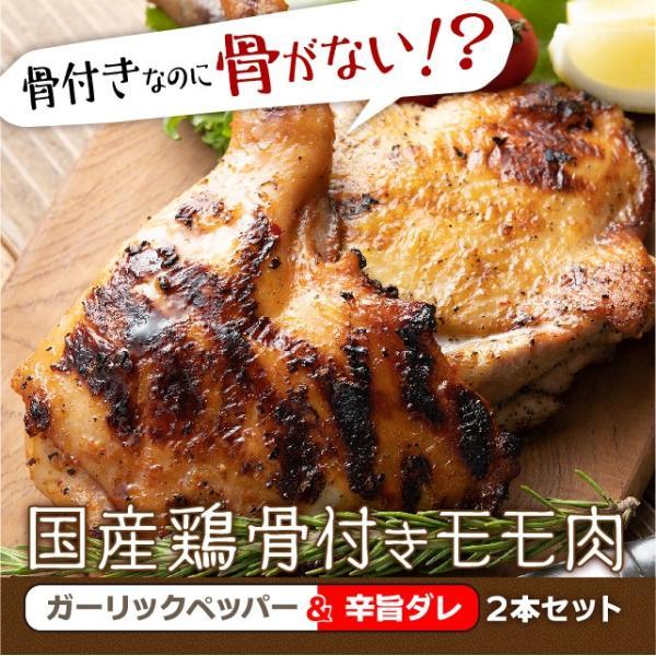 骨付きなのに骨がない!?国産 鶏肉 骨付きモモ肉 ガーリックペッパー&辛旨ダレ 2本セット 食品 鶏肉 もも お酒のおつまみ|niku-donya