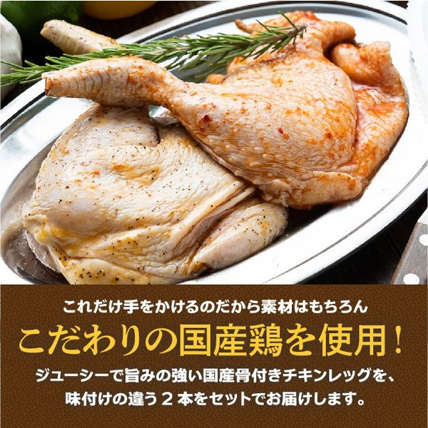 骨付きなのに骨がない!?国産 鶏肉 骨付きモモ肉 ガーリックペッパー&辛旨ダレ 2本セット 食品 鶏肉 もも お酒のおつまみ|niku-donya|04
