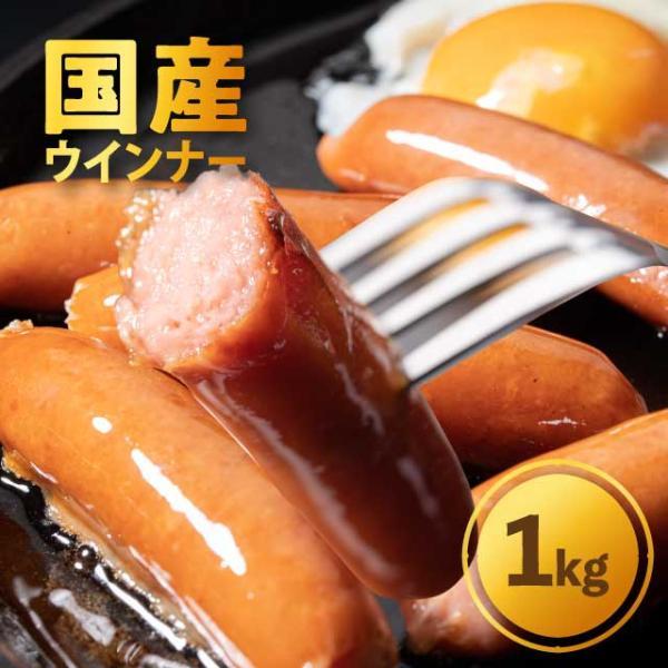 肉 豚肉 国産オールポーク ウインナーソーセージ【1kg】|niku-donya