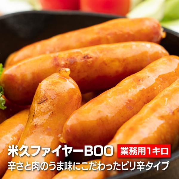 米久 ファイヤーBOOポークあらびき ピリ辛 業務用1Kg バーベキュー ウインナー ソーセージ チョリソー
