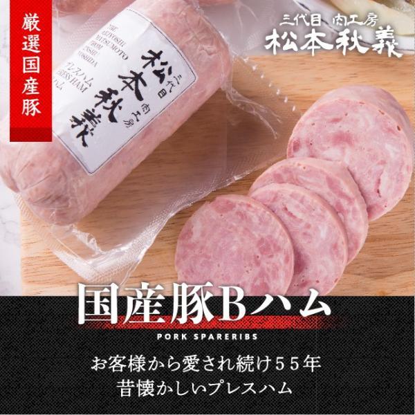 吉田ハム工場のBハム 300g 三代目 肉工房 松本秋義 国産 豚肉 冷凍 食品 プレスハム ブロック