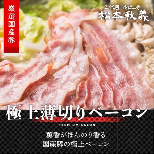 鍋やしゃぶしゃぶに!極上ベーコン薄切りスライス 300g 【三代目肉工房 松本秋義】国産豚バラ肉使用