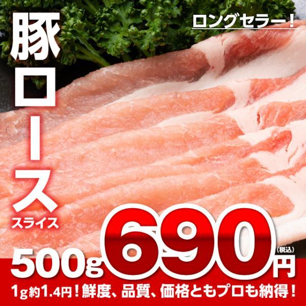 【超特価】プロ御用達!豚ロース スライス【500g】[ ビタミンB1 / 夏バテ / 疲労回復 / おかず / お弁当 / ストック / 買い置き ]|niku-donya