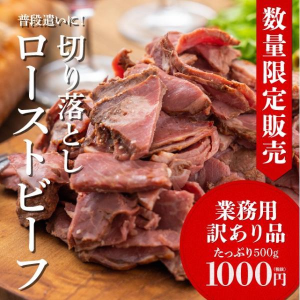 【業務用・訳あり品】ローストビーフ切り落とし 500g サラダやサンドイッチに niku-donya