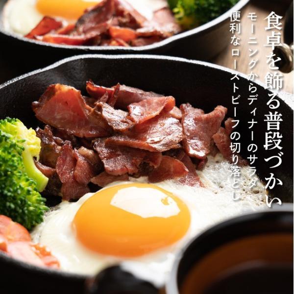 【業務用・訳あり品】ローストビーフ切り落とし 500g サラダやサンドイッチに niku-donya 02