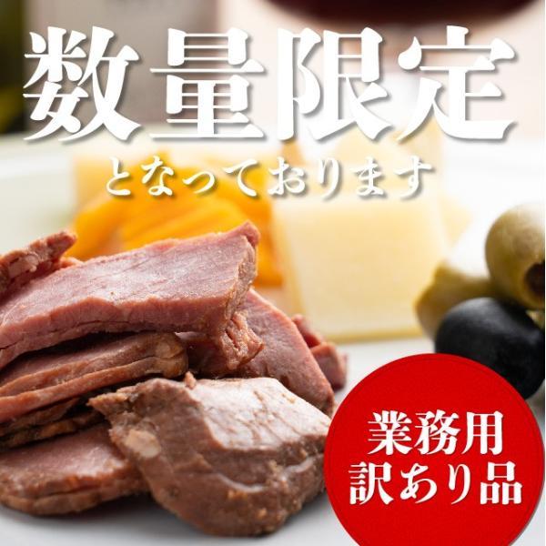 【業務用・訳あり品】ローストビーフ切り落とし 500g サラダやサンドイッチに niku-donya 06