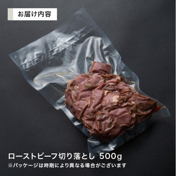 【業務用・訳あり品】ローストビーフ切り落とし 500g サラダやサンドイッチに niku-donya 08