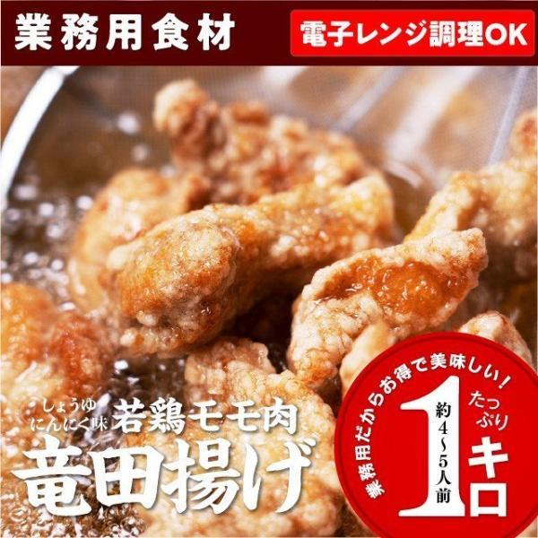 竜田揚げ 若鶏モモ肉 にんにく醤油味 1kg 電子レンジで簡単調理 冷凍 食品 鶏肉