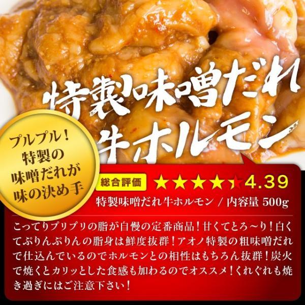 【送料込】こだわり焼肉セット(厳選カルビ400g+厚切り牛タン500g+特製味噌だれホルモン500g)計1400g【BBQ/バーベキュー/焼肉】|niku-donya|04