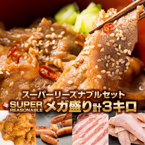 【送料込】メガ盛り3キロ!スーパーリーズナブル焼肉セット(キングカルビ500g+牛ホルモン500g+ウィンナー1kg+豚バラ500g+豚とろ500g)|niku-donya