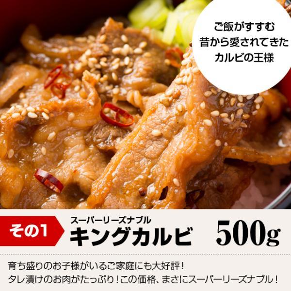 【送料込】メガ盛り3キロ!スーパーリーズナブル焼肉セット(キングカルビ500g+牛ホルモン500g+ウィンナー1kg+豚バラ500g+豚とろ500g)|niku-donya|03